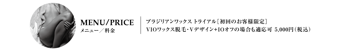 waxperience_メニュー/料金_ブラジリアンワックス,大阪,ワクスペリエンス,心斎橋,長堀橋,日曜営業,深夜営業