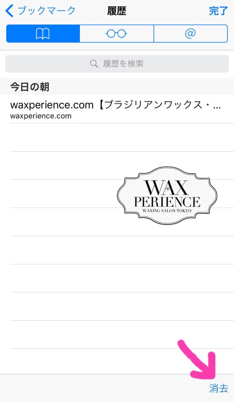 メンズ,ブラジリアンワックス,東京,新宿,VIO,脱毛,男性
