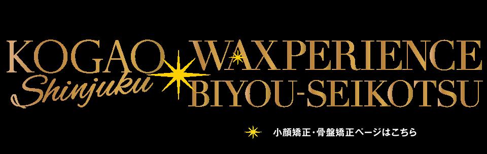 kogao-shinjuku.com【東京・新宿・小顔矯正・骨盤矯正】ワクスペリエンス
